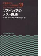 計算機科学/ソフトウェア技術講座 13 ソフトウェアのテスト技法