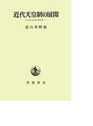 近代天皇制の展開 近代天皇制の研究 2