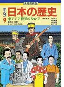 まんが日本の歴史 9 東アジア世界のなかで