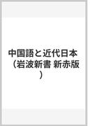 中国語と近代日本 (岩波新書 新赤版)(岩波新書 新赤版)