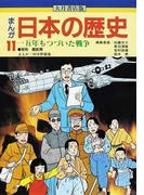 まんが日本の歴史 11 一五年もつづいた戦争