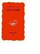 日本人の英語 (岩波新書 新赤版)