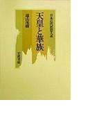 日本近代思想大系 2 天皇と華族
