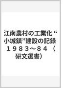 "江南農村の工業化 ""小城鎮""建設の記録 1983〜84 (研文選書)"