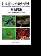 日本産トンボ幼虫・成虫検索図説
