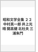 昭和文学全集 22 中村真一郎 井上光晴 開高健 北杜夫 三浦朱門