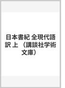 日本書紀 全現代語訳 上 (講談社学術文庫)(講談社学術文庫)