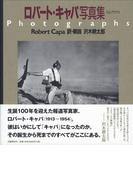 ロバート・キャパ写真集 フォトグラフス