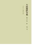 大田南畝全集 第16巻
