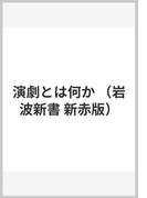 演劇とは何か (岩波新書 新赤版)(岩波新書 新赤版)
