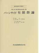 バーンサイド有限群論 (現代数学の系譜)