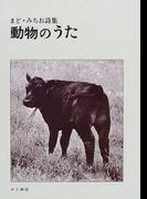 動物のうた (まど・みちお詩集)