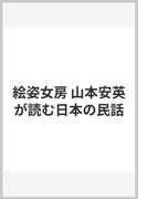 絵姿女房 山本安英が読む日本の民話