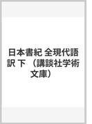 日本書紀 全現代語訳 下