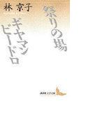 祭りの場・ギヤマンビードロ (講談社文芸文庫)(講談社文芸文庫)