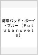 湾岸バッド・ボーイ・ブルー (Futaba novels)(FUTABA NOVELS(フタバノベルズ))