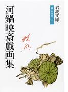河鍋暁斎戯画集 (岩波文庫)(岩波文庫)