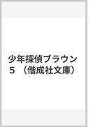 少年探偵ブラウン 5 (偕成社文庫)(偕成社文庫)