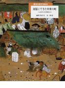 河原にできた中世の町 へんれきする人びとの集まるところ (歴史を旅する絵本)