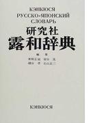 研究社露和辞典 携帯版