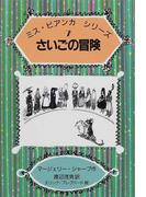 さいごの冒険 (ミス・ビアンカシリーズ)
