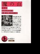 魔の山 改版 下 (岩波文庫)(岩波文庫)