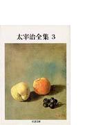 太宰治全集 3 (ちくま文庫)