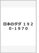 日本のダダ 1920‐1970