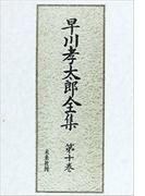 早川孝太郎全集 第10巻 食と儀礼伝承