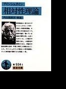 相対性理論 (岩波文庫)(岩波文庫)