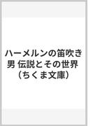 ハーメルンの笛吹き男 伝説とその世界 (ちくま文庫)