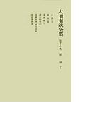 大田南畝全集 第18巻