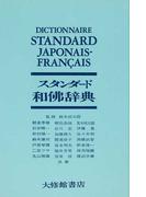 スタンダード和佛辞典
