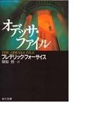 オデッサ・ファイル (角川文庫)(角川文庫)