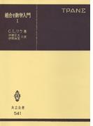 組合せ数学入門 1 (共立全書)