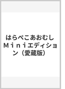 はらぺこあおむし Miniエディション(愛蔵版)