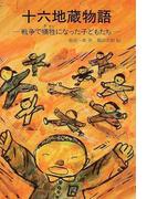 十六地蔵物語 戦争で犠牲になった子どもたち (文研じゅべにーる)