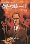 クトゥルー 1 (暗黒神話大系シリーズ)