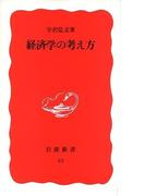 経済学の考え方 (岩波新書 新赤版)(岩波新書 新赤版)