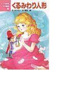 くるみわり人形 (こども世界名作童話)