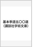 基本季語五〇〇選 (講談社学術文庫)(講談社学術文庫)
