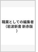 職業としての編集者 (岩波新書 新赤版)(岩波新書 新赤版)
