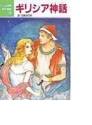 ギリシア神話 (こども世界名作童話)