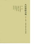 大田南畝全集 第19巻