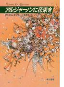 アルジャーノンに花束を 改訂版