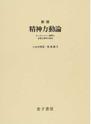 精神力動論 ロールシャッハ解釈と自我心理学の統合 新版