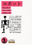 ロボット〈R.U.R.〉 (岩波文庫)(岩波文庫)