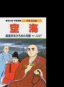 学習漫画 日本の伝記 15 集英社版