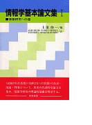 情報学基本論文集 1 情報研究への道