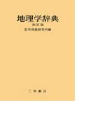 地理学辞典 改訂版